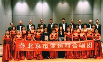 Coro Beijing Asian Sports Village, Cina - Categoria D